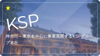 KSP 神奈川・東京を中心に事業展開するKSPグループ本社