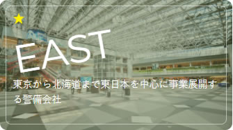 EAST 東京から北海道まで東日本を中心に事業展開する警備会社