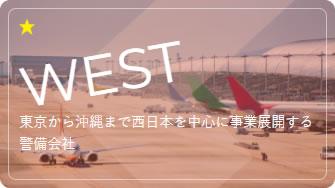 WEST 東京から沖縄まで西日本を中心に事業展開する警備会社