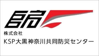 株式会社KSP大黒神奈川共同防災センター