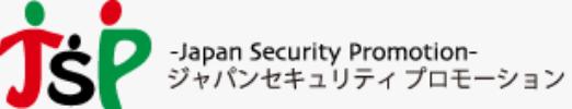 JSP -Japan Security Promotion- ジャパンセキュリティ プロモーション